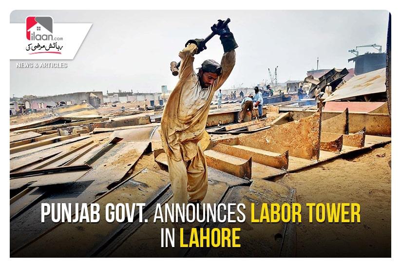 Punjab Govt. announces Labor Tower in Lahore