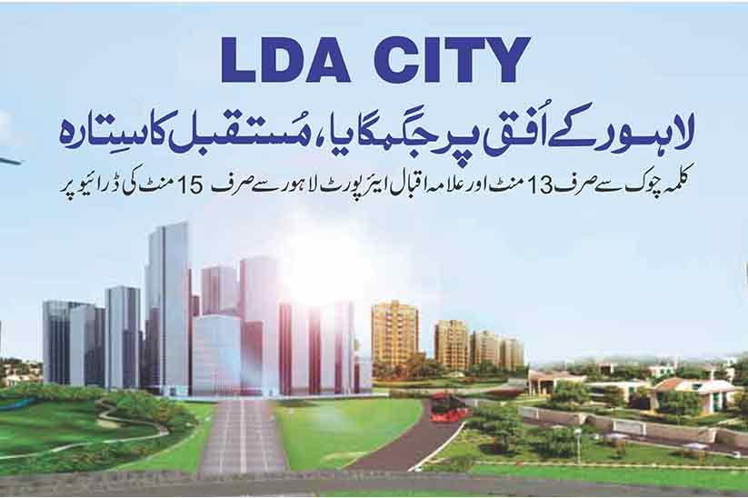 LDA City Phase I enters its development phase