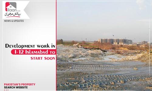 Development work in I-12 Islamabad to start soon